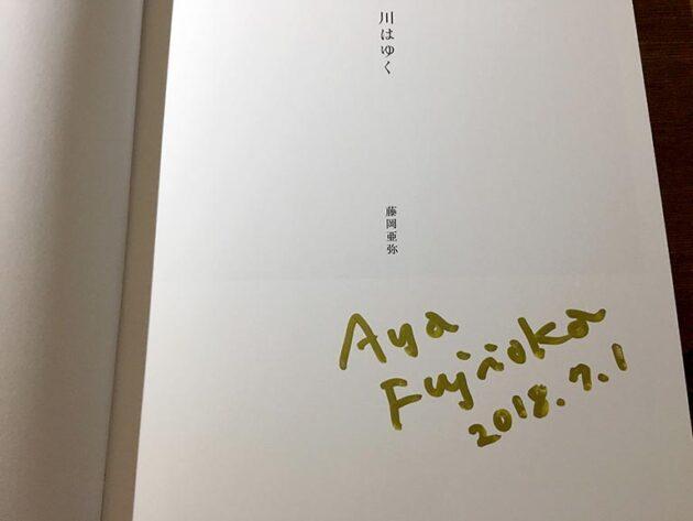写真家藤岡亜弥さんのサイン