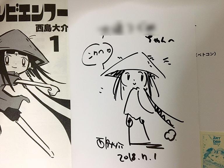 西島大介さんのサイン