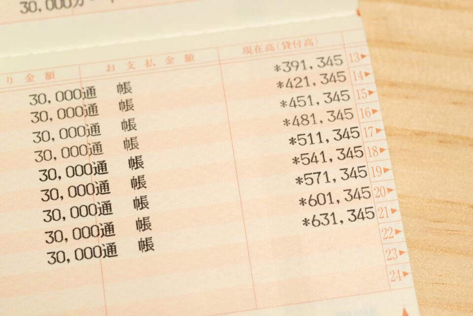 預金通帳の画像