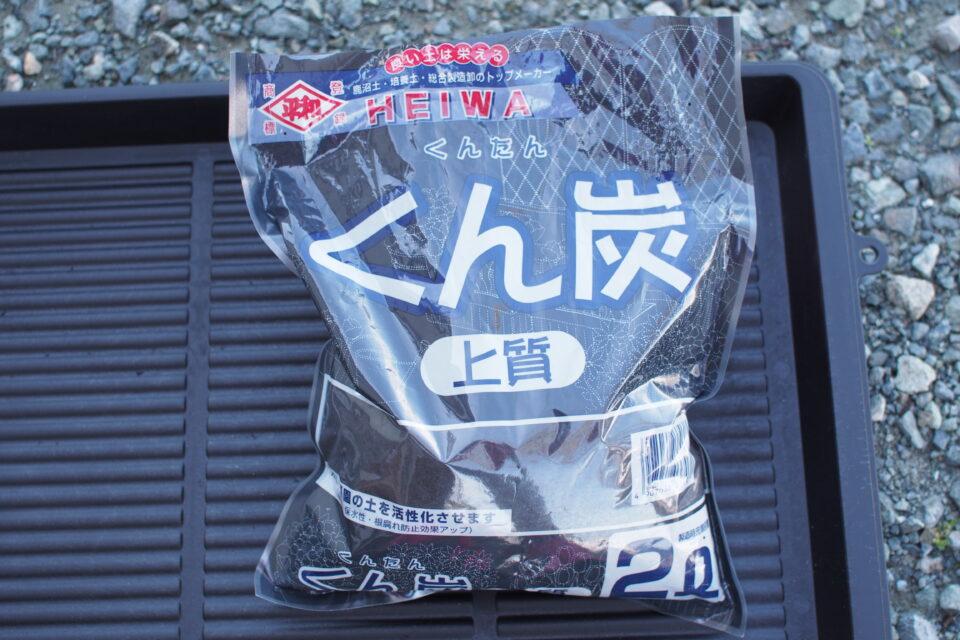 くん炭の袋
