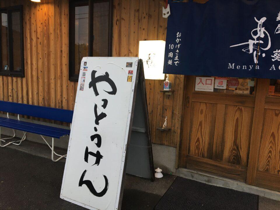 麺屋葵の写真