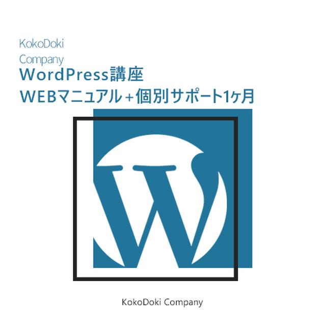 WordPress初心者講座