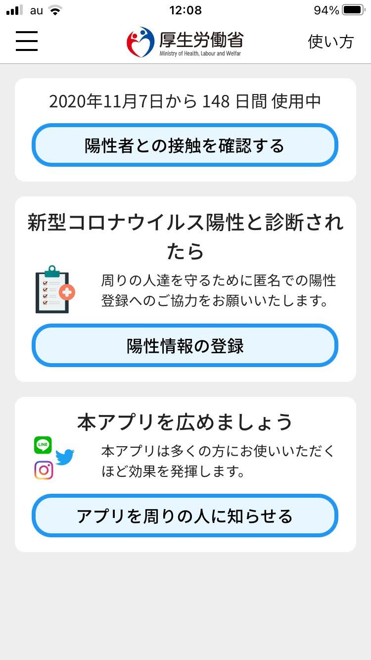 コロナ接触確認アプリ