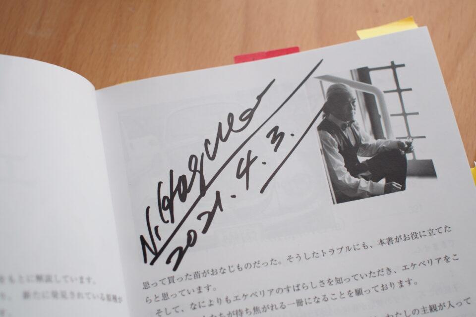 サボテン相談室 羽兼直行先生のサイン