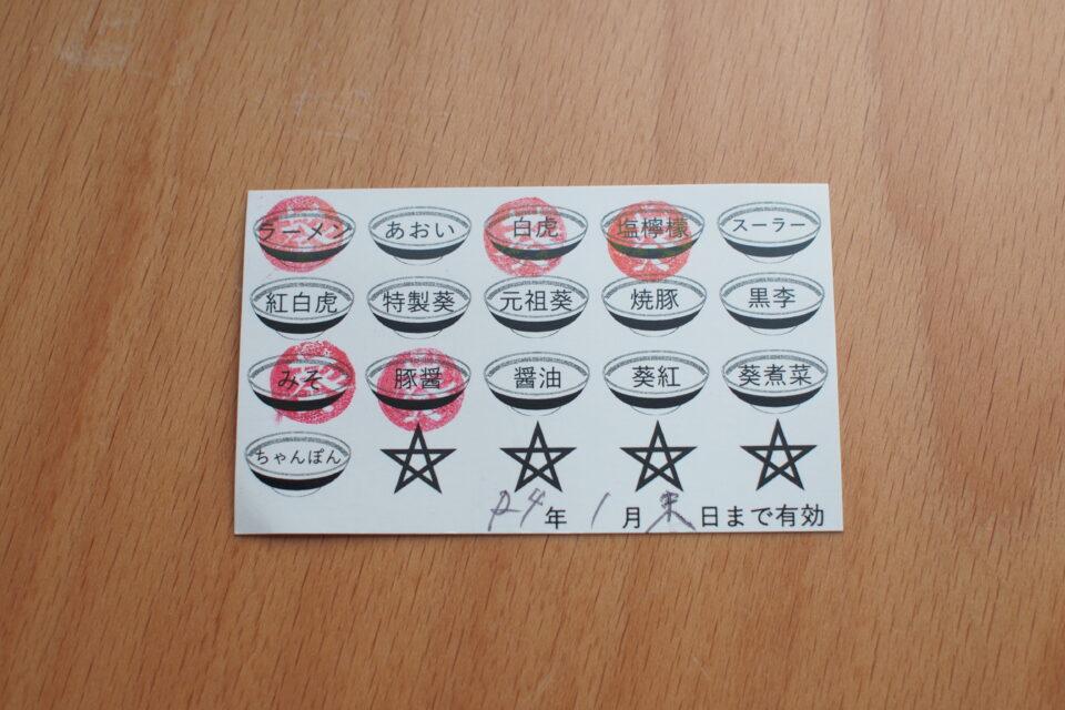 麺屋 葵のスタンプカード