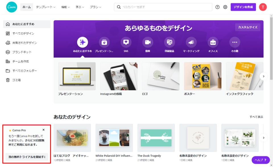 canvaアカウント_有料トライアル
