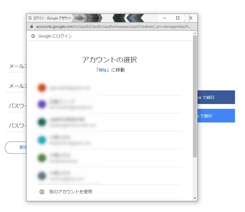 Googleでwixのアカウントを作成する